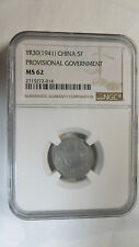China Provisional Government 5 Fen Aluminium, Yr.30 / 1941, NGC MS62