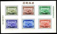 China 1944 Republic War Refugee Souvenir Sheet MNH E670 ⭐⭐⭐⭐⭐