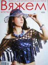 Plus Size Skirt Dress Shawl Crochet Pattern Russian Magazine For beginner #68