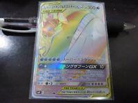 Pokemon card SM9 111/095 Magikarp & Wailord GX HR Team Up Japanese