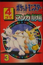 Japan Pokemon: Pocket Monster / Pokemon 4Koma Manga Gekigyo vol.3