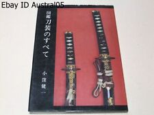 ALL ABOUT SWORD FITTINGS TOSO NO SUBETE ILLUSTRATED KOSHIRAE BOOK KENICHI KOKUBO
