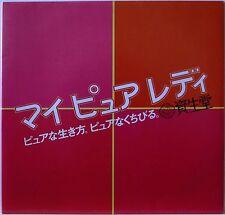 "7"" SINGLE / AMI OZAKI / SHISEIDO - MY PURE LADY / TOSHIBA JAPAN"