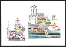 1992 BARCELONA OLYMPIC GAMES FIRST DAY LARGE COVER WITH UKRAINE SOUVENIR SHEET