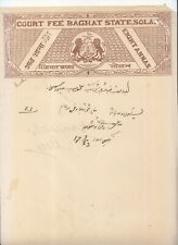 INDIA BAGHAT STATE STAMP PAPER OF EIGHT ANNAS
