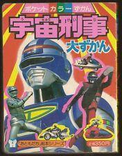 1980s GAVAN SHARIVAN SHAIDER JAPAN BOOK POPY CHOGOKIN SENTAI BANDAI MEGA RARE!!!