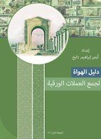 Paper Money Collectors' Guide (in Arabic)