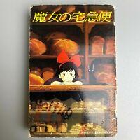 RARE Kiki's Delivery Service 1989 cassette tape image album vintage Ghibli anime