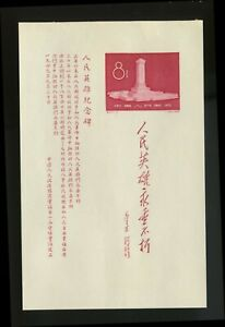 PR China 1958 C47M Monument of People's Heroes S/S, MH