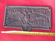 Antuque Russian Imperial locomotive iron plaque sign 1913
