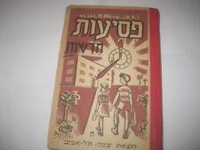 פסיעות חדשות : ספר למוד ומקרא / מ. צ. אפרתי, נ. מלמד PESIOT CHADASHOT Hebrew