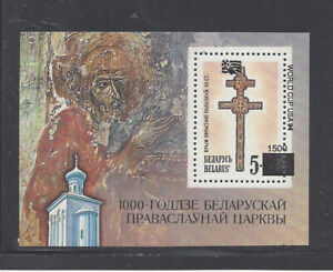 BELARUS 66 MNH WORLD CUP OVERPRINT *SHIFTED OUTSIDE STAMP IN SOUVENIR SHEET*