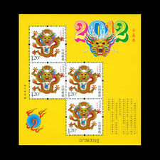 China Stamp 2012-1 Ren Chen Year (Year of Dragon) 龙年 Yellow Mini Sheet MNH