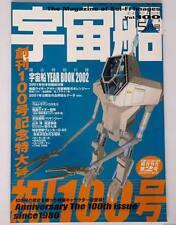 05154 Godzilla Ultraman Spiderman Uchusen Tokusatsu Horror Magazine 2002 #100