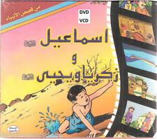 Arabic Fos-ha Kids Cartoon: prophet Ismael & Yehya~ all-zone Islam Movie DVD VCD