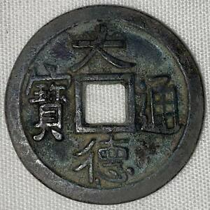 Chinese Ancient Bronze Copper Coin diameter:43mm thickness:3.4mm