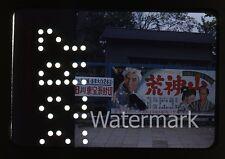 1950s red border kodachrome Photo slide  Japan street  scene Movie Poster board