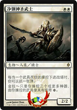 MTG NEW PHYREXIA CHINESE PURESTEEL PALADIN X1 NM CARD