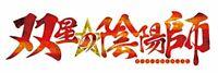 Twin stars Yin Yang master - PS Vita