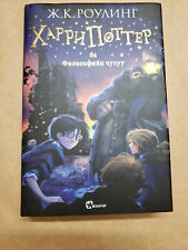 Harry Potter Book #1 Mongolian 3rd Official Edition 2017 Hardcover New