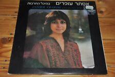 Esther Ofarim - Live in Tel-Aviv - Album Vinyl LP