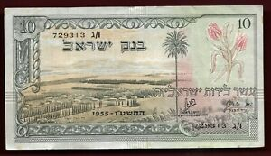 Bank of Israel 1955 10 lirot circulated used bank note black serial