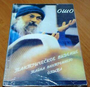 Russian book Osho Tantra Vision Secret of Inner Experience meditation Saraha yog