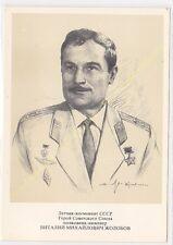 Postcard CCCP SPACE Vitali Jolobov ВИТАЛИЙ МИХАЙЛОВИЧ ЖОЛОБОВ Soyouz 21