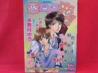 Koidaro Koi #20 YAOI BL Manga Anthology Japanese