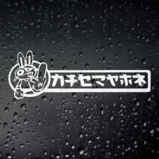 Drift Rabbit JDM Drift Sticker - JAP Stance Tengoku Japanese AE86 S14