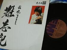 LP EMI LRHX-2023 HONEY ko fo sin ONG richard hoon MALAYSIA vintage TIMMYKOONG