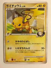 Pokemon Card / Carte Raichu Rare 027/090 Pt2 1ED -