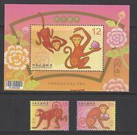 Taiwan 2015 2016 Stamp Set China New Year Monkey 猴 Animal Greeting Zodiac