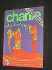 CHARLIE MENSUEL N° 57 Octobre 1973 - 1 ere Serie