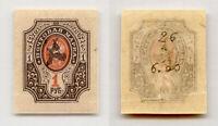 Armenia 1919 SC 103 mint black imperf . rtb5097