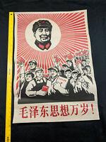 Dated 1969 Art Poster Chairman MAO ZEDONG 21x30 Chinese Communist Propaganda