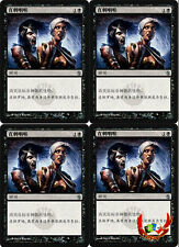 MTG MIRRODIN BESIEGED CHINESE GO FOR THE THROAT X4 NM CARD