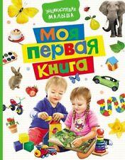 Моя первая книга Энциклопедия малыша Russische Bücher