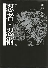 ALL THINGS ABOUT NINJA SHINOBI HATTORI HANZO MOMOCHI TANBA FUJIBAYASHI NINJUTSU