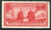 China 1950 PRC Mao & Stalin Conference $400 Scott #74 Original Print CTO Y417