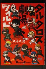 "JAPAN Persona Series 4koma manga: Persona 5 ""The Tartarus Theater (Gekijou) Wild"