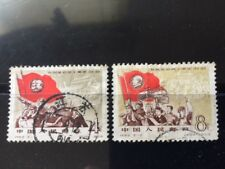 PR China 1959 C62. May 4th movement