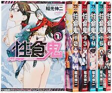 Seishokuki vol.1-6 Japanese manga comic book set Inamitsu Shinji