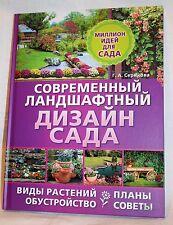 In Russian book - Modern landscape garden design - Ландшафтный дизайн сада