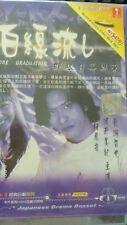 NEW Original Japanese Drama VCD Hakusen nagashi 白線流し Those were the days / White