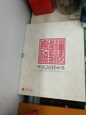 China 2011 Stamp Album