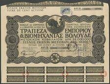 Grèce: Banque de Commerce et d'industrie de Volo, 100 parts, 1926