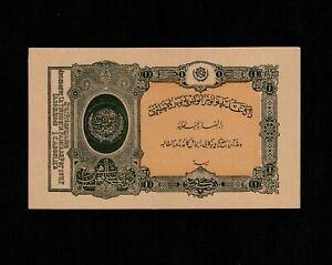 Afghanistan 1 Rupee 1928-29 P-14a * AU-UNC * 1928 Rebellion *