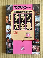JAPANESE SOFTCOVER BOOK OF MOVIE THEATRE CHIRASHI FLYERS 1990-1995 JAPAN RARE