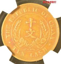 1920 CHINA Republic 10 Cent Copper Coin NGC VF 35 BN Double Die